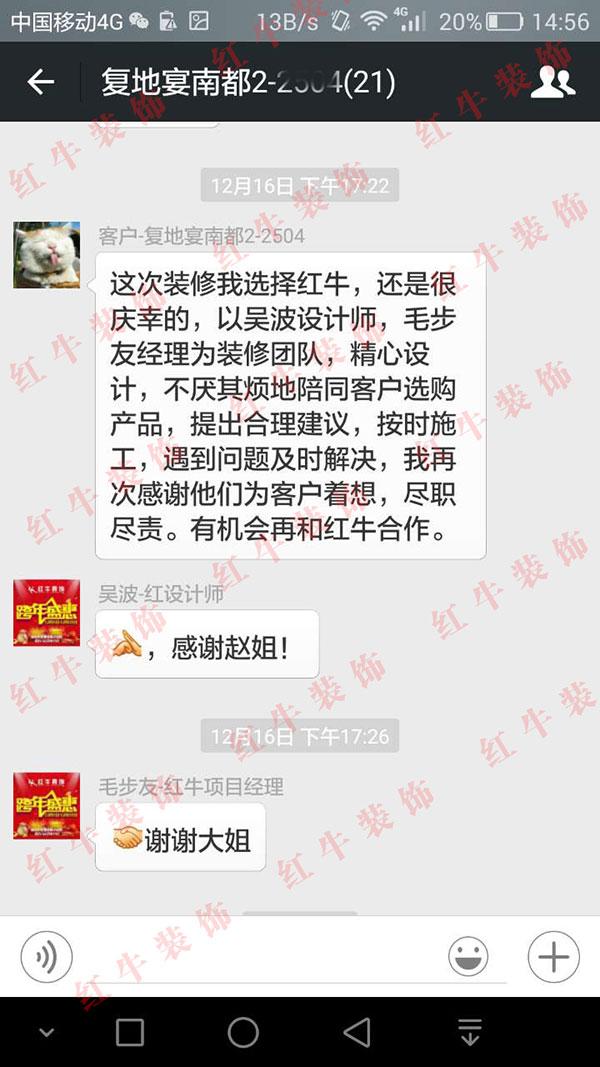 南京复地宴南都竞技宝dota2业主赵女士:按时施工,遇到问题及时解决