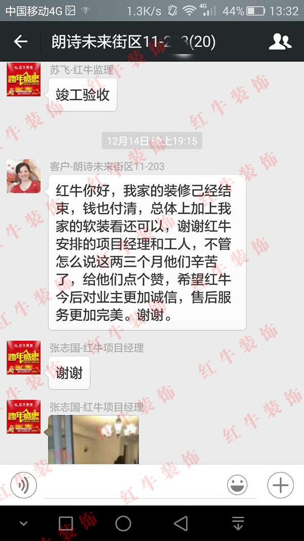 南京朗诗未来街区竞技宝dota2业主陈女士:谢谢竞技宝app官方安排的项目经理和工人