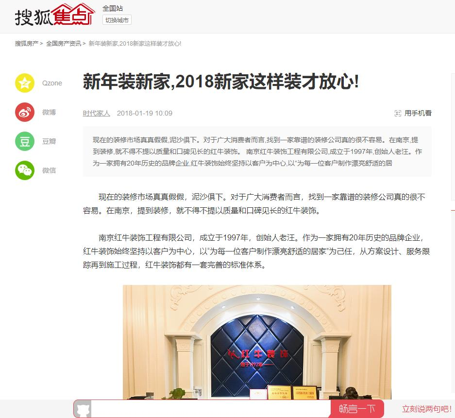 【搜狐焦点】新年装新家,2018新家这样装才放心!