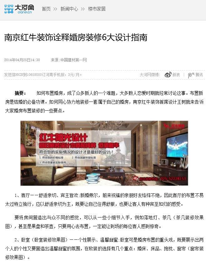 【大河网】南京竞技宝app官方装饰之家装环保篇 (图)