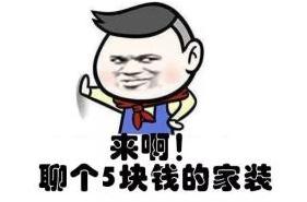【新浪家居】5月19日省钱秘笈为你开启