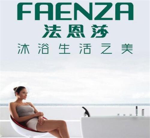 法恩莎卫浴属于几线品牌?是否值得入手?