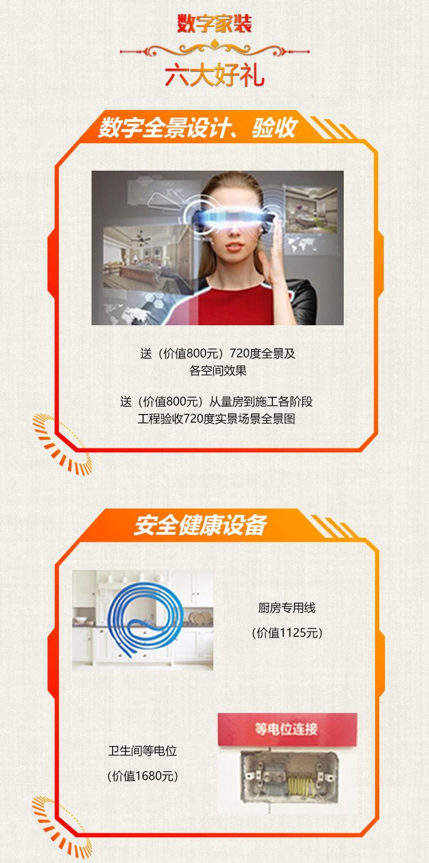 国庆手机页面_04