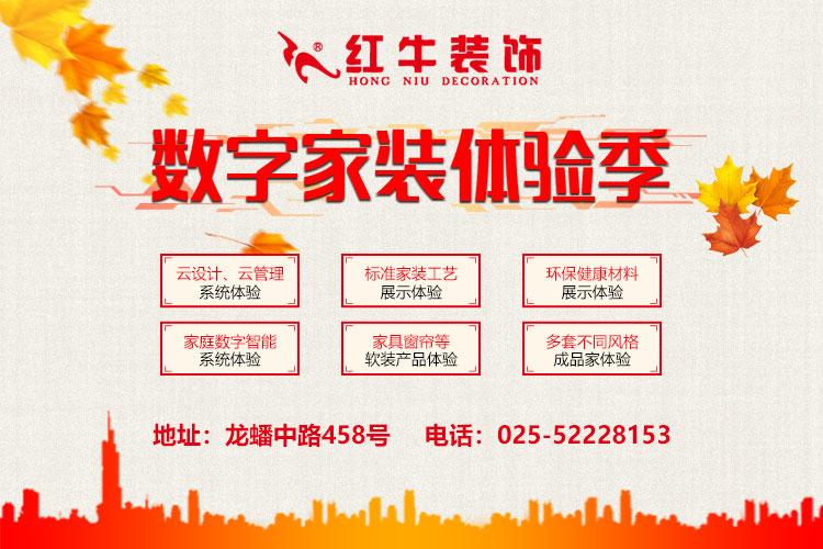南京竞技宝app官方装饰-数字家装体验季:六大体验!进门好礼!六大好礼!软装满减!
