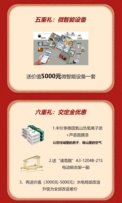 跨年手机页面_05