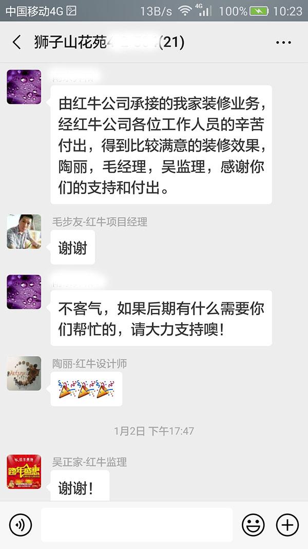 南京狮子山花苑竞技宝dota2客户:由竞技宝app官方装饰公司承接的我家竞技宝dota2业务,经竞技宝app官方装饰公司各位工作人员的辛苦付出,得到比较满意的竞技宝dota2效果