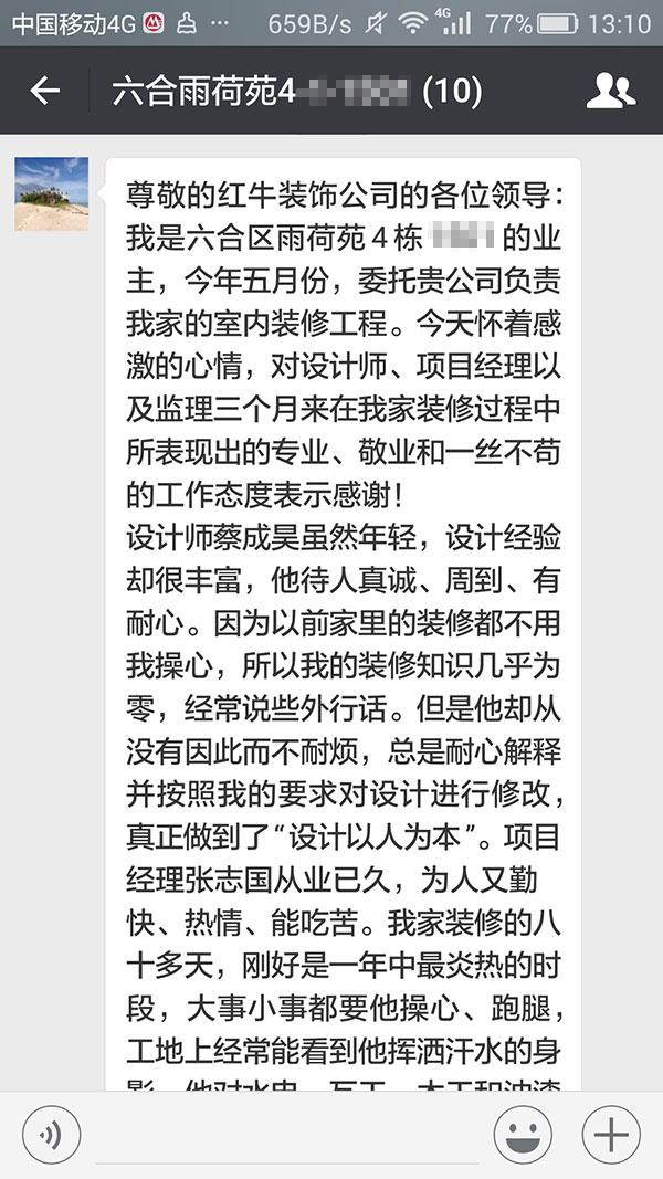 南京六合雨荷苑竞技宝dota2业主陈女士:三个月的相处,虽然短暂却很愉快。谢谢你们的付出,感谢优秀的团队!