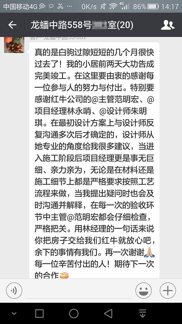 南京龙蟠中路558号竞技宝dota2业主:无论是在材料还是施工细节上都是严格要求按照工艺流程来做