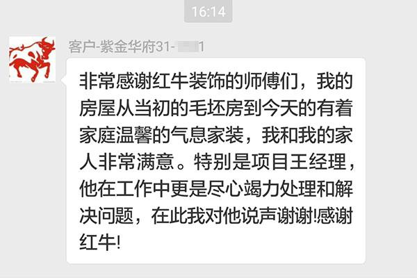 南京紫金华府竞技宝dota2业主:从当初的毛坯房到今天的有着家庭温馨的气息家装,我和我的家人非常满意
