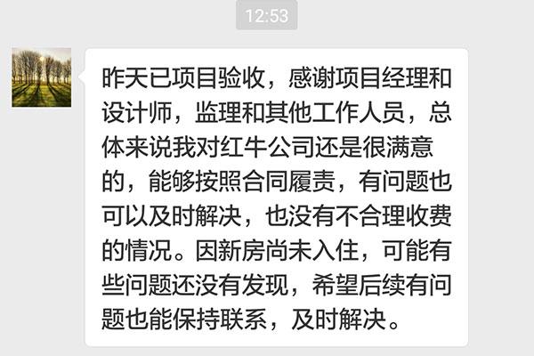 南京钟山晶典竞技宝dota2业主:我对竞技宝app官方装饰公司还是很满意的