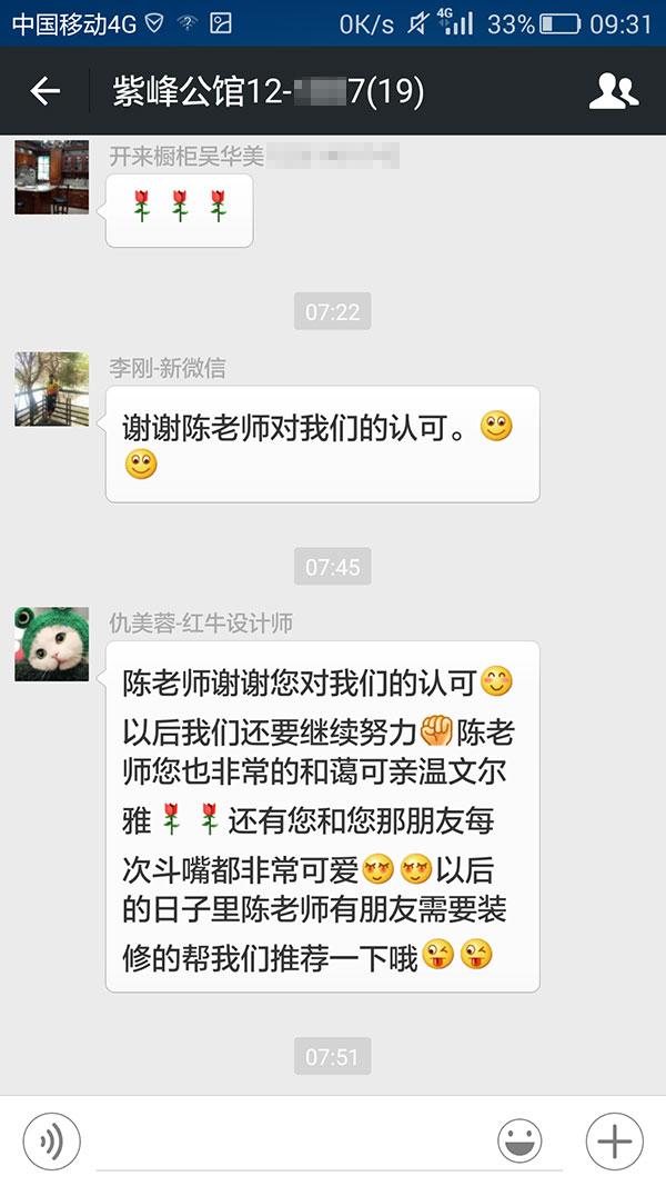 南京紫峰公馆竞技宝dota2业主:如有再次竞技宝dota2的需要,我还会毅然决然地选择竞技宝app官方家装!