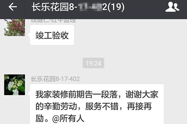 南京长乐花园竞技宝dota2业主:服务不错,再接再厉。