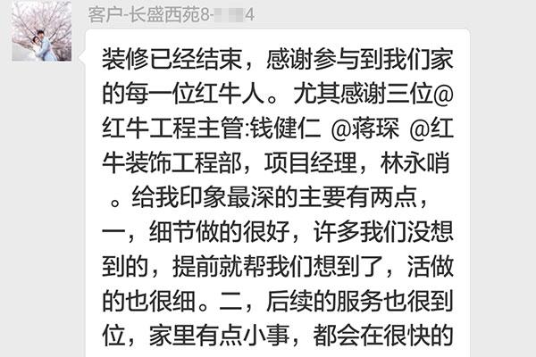 南京长盛西苑竞技宝dota2业主:细节做得很好,后续的服务也很到位