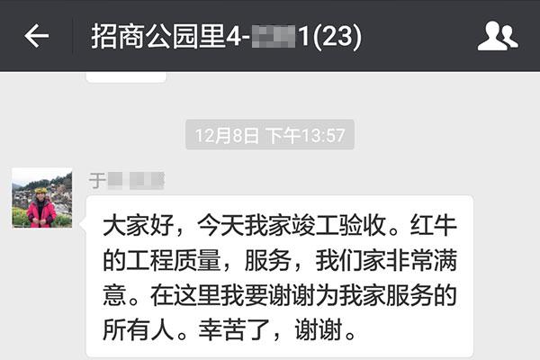 南京招商公园里竞技宝dota2业主于女士:竞技宝app官方装饰的工程质量、服务,我们家非常满意