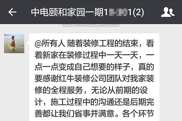 南京中电颐和家园一期竞技宝dota2业主:各个环节基本都是无缝对接,保质保量地完成了房子的竞技宝dota2