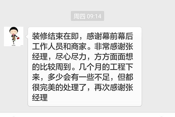 南京中南世纪雅苑竞技宝dota2业主:方方面面想的比较周到