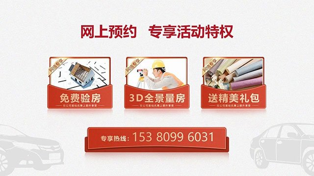 640x360_网上预约专享活动特权