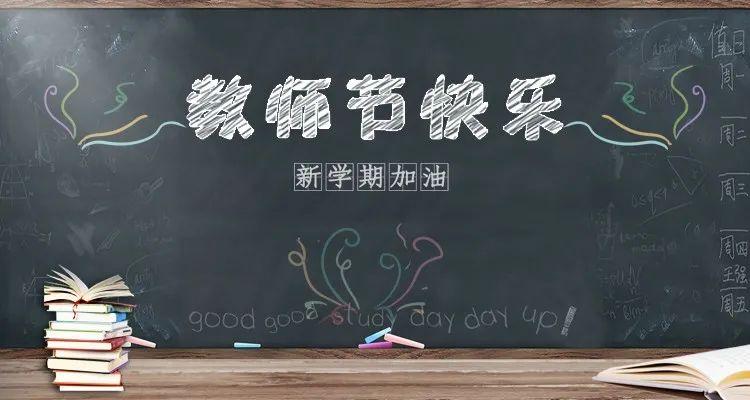 庆祝第36个教师节 | 连续五天,专场活动,钜惠来袭!